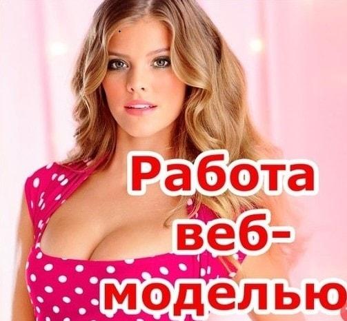Вебкам девушка модель работа на дому для девушек работа девушка модель для позирования